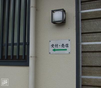 宇治(小山園) (1)