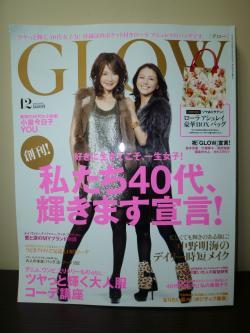 宝島社 GLOW (グロー)創刊号 - アラフォーだってきれいになりたい 敏感肌のための化粧品・スキンケア