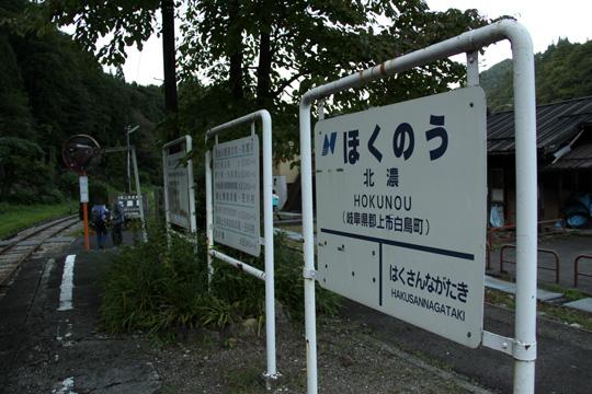 20090920_hokuno-03.jpg