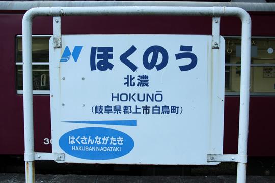 20090920_hokuno-13.jpg