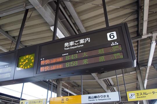 20090921_gifu-01.jpg