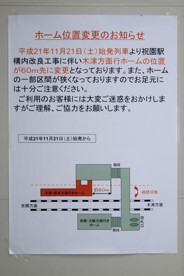 20091213_hosono-03.jpg