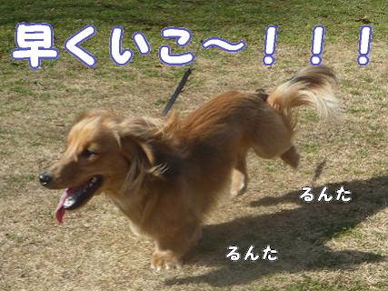 早くいこ~!!!2