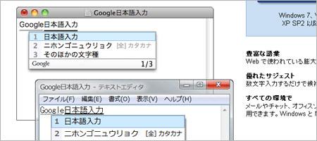 Googel日本語入力