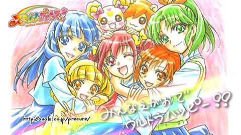 【スマイルプリキュア!】第48話(最終回)「光輝く未来へ!届け!最高のスマイル!!」