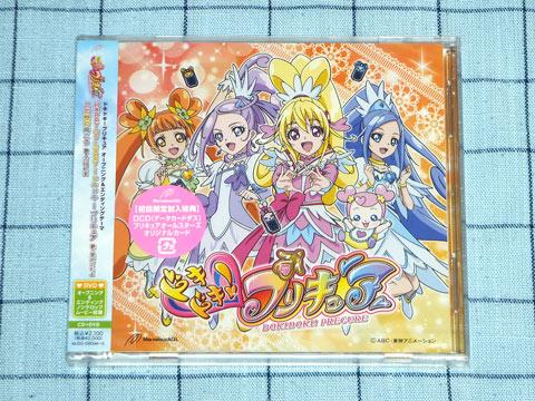 【ドキドキ!プリキュア】Happy Go Lucky!ドキドキ!プリキュア/この空の向こう【CD+DVD盤】
