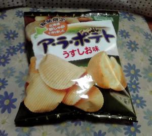 ア・ラ・ポテト うすしお味(袋)