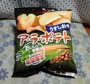 ア・ラ・ポテト うすしお味 (2010) - パッケージ