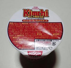 カップヌードル キムチ&チーズ(ふた)