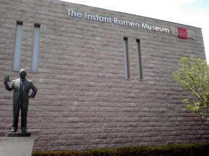インスタントラーメン発明記念館(外観)