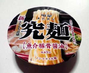 究麺 魚介豚骨醤油(パッケージ)