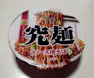 究麺 ソース焼そば New(パッケージ)
