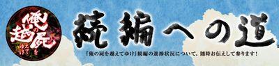 PSVita 俺屍2 俺の屍を越えてゆけ 続編 SCEにプレゼンする試作ROMが来月完成予定