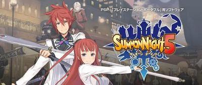 PSP サモンナイト5 Summon Night5 レックスとアティが釣りの先生として登場 VJ次号で声優公開
