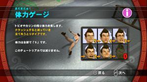 ps3_machisuberi_04.jpg