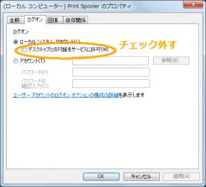 windows7_printer1.png