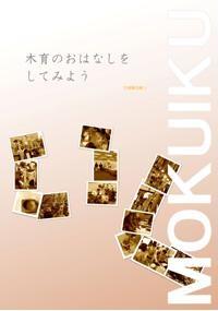 mokuiku4.jpg
