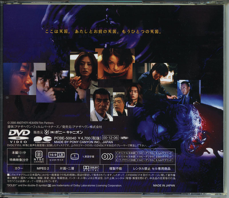 DVD『アナザヘヴン』(2000年劇場公開) - hiroyaikedaの物欲の館2