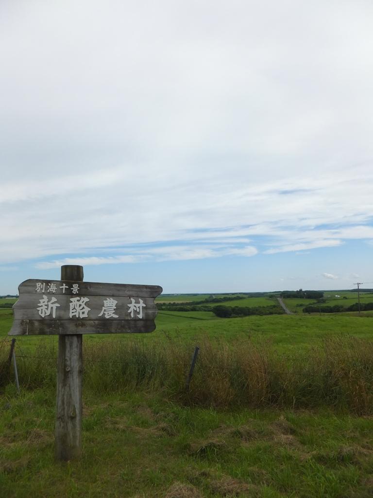 北海道 032