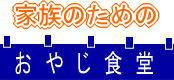 おやじ食堂ロゴ