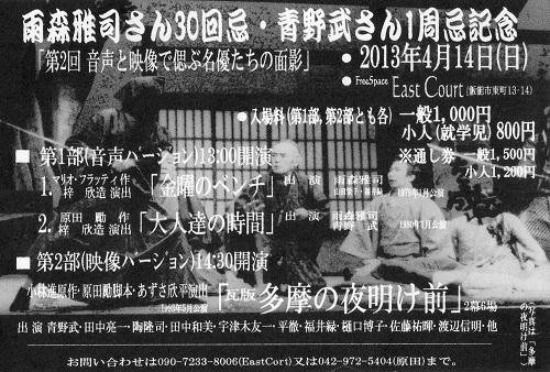 劇団芸協 雨森雅司さんと青野武さん - やまねこの、おなべふ
