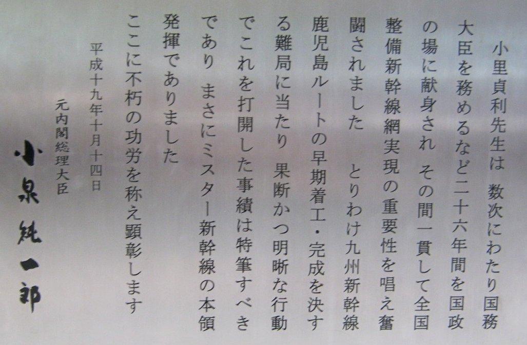 小里 貞利 - ken's銅像探索日誌