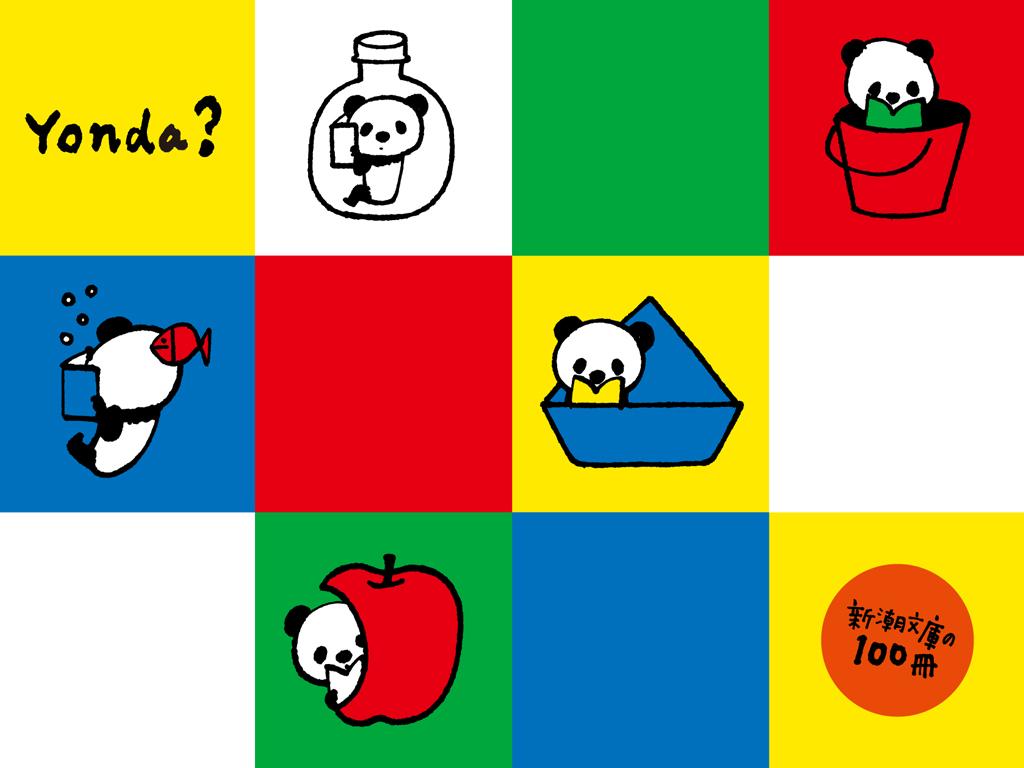 画像 かわいいパンダアニメやキャラ 元祖トトロから パン田くん