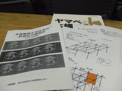 チルチンびと構造セミナー2