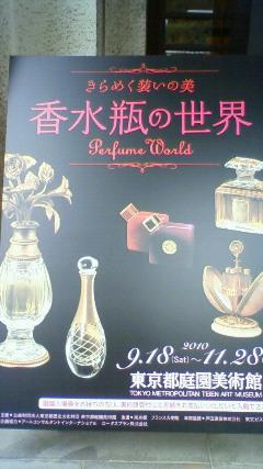 香水瓶の世界