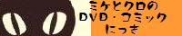 ミケとクロのDVD・コミック日記