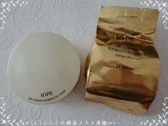 【IOPE】エアクッションサンブロックEXカバー