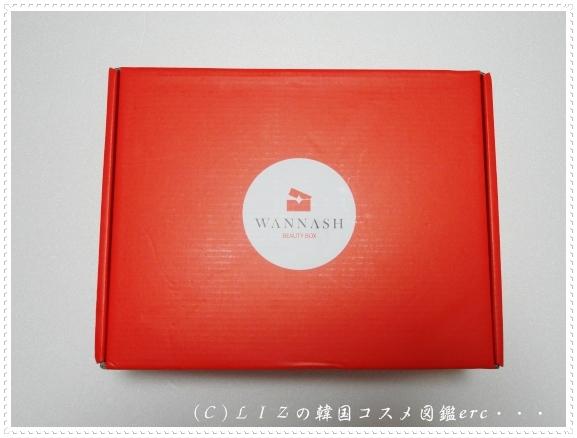 WANNASH BOX 2月