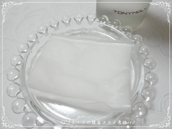 【TONY MOLY】インテンスケア ガラクトミセス ファーストエッセンス