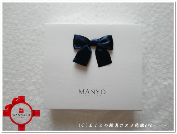 WANNASH BOX 3月