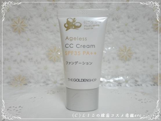 【THE GOLDEN SHOP】CCクリーム
