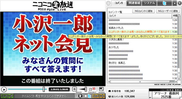 101103_nicolive_ozawa_2.jpg