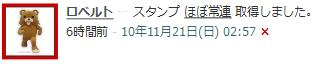101121_nico_ii_login_get.png