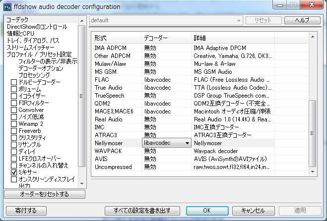 ffdshow_audio_decoder_configuratiion