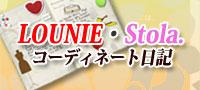 LOUNIE(ルーニィ)通販:【コーディネート日記】私の毎日はLOUNIE(ルーニィ)・Stola.(ストラ)なしには語れません!(笑)愛の詰まった日記です♪皆さまのお買い物の参考にも、ぜひ!☆^^☆