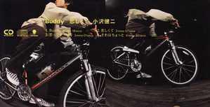 『Buddy/恋しくて』 Open Amazon.co.jp
