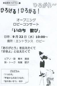 バリアフリー展_200