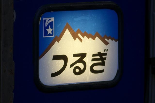 091128-JR-W-tsurugi-niigata-HM-1.jpg