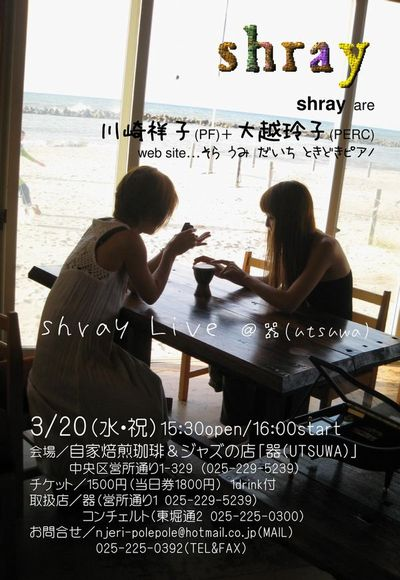 shray20130320