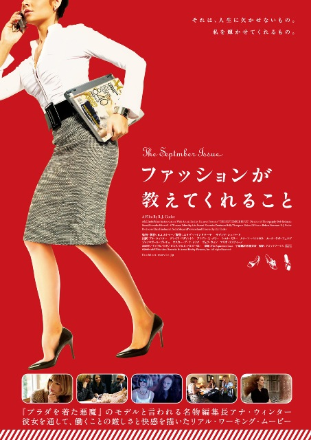 ON AIR#1404 ファッションが教えてくれること(2009 アメリカ 90分 11/25 新宿三丁目 新宿バルト9)