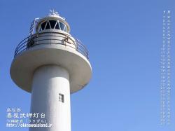 喜屋武岬,灯台,壁紙,デスクトップカレンダー