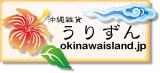 沖縄雑貨うりずんロゴ