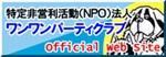 特定非営利活動(NPO)法人・ワンワンパーティークラブ