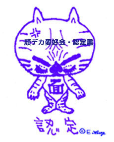 顔デカ愛好会 認定書img301-2 22.7.22