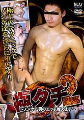 航DVD 極タチ2
