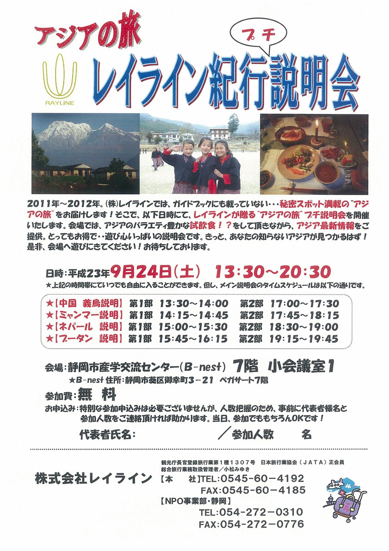 9月24日(土)アジアの旅レイライン説明会のご案内
